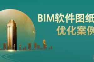 BIM软件图纸校核优化案例:宝龙临安青山湖项目