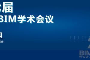 第七届全国BIM学术会议告诉