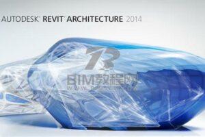 Revit2014软件安装包
