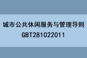 城市公共休闲服务与管理导则/GBT281022011