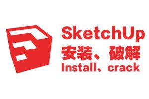 SketchUp安装激活教程