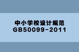 中小学校设计规范/GB500992011缩略图