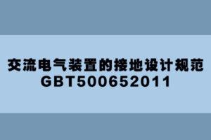 交流电气装置的接地设计规范\GBT500652011缩略图