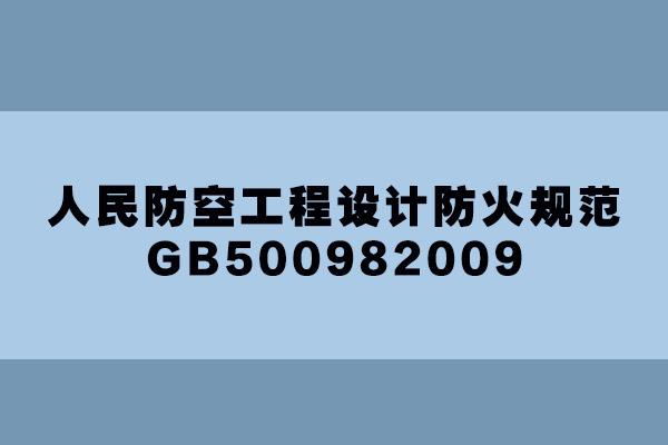人民防空工程设计防火规范/GB500982009缩略图