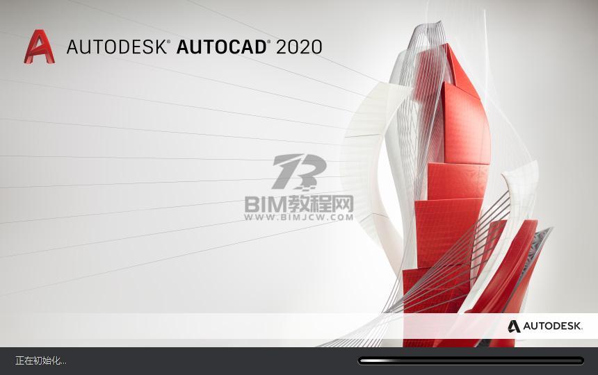 CAD2020软件安装包