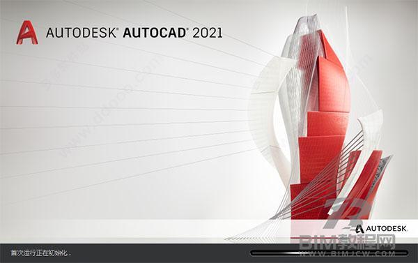 CAD2021软件安装包