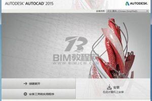 CAD2015软件安装包缩略图