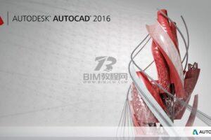 CAD2016软件安装包缩略图