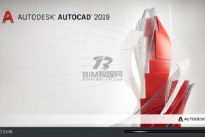 CAD2019软件安装包缩略图