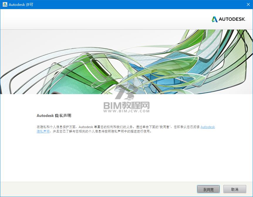 Autodesk系列软件激活教程2