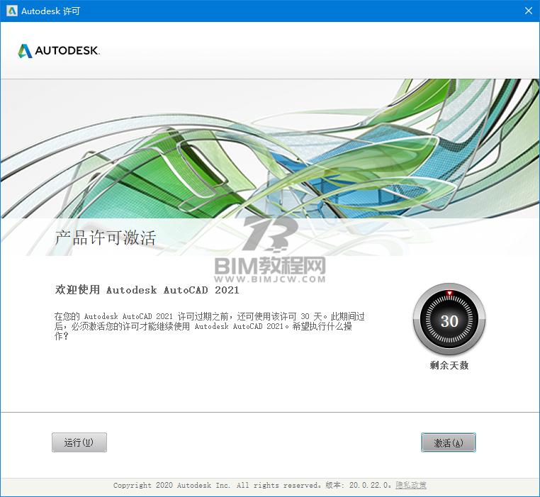 Autodesk系列软件激活教程3