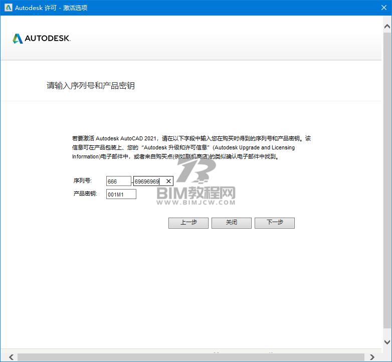 Autodesk系列软件激活教程9