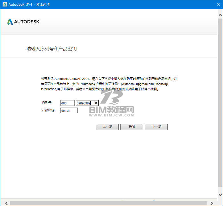 Autodesk系列软件激活教程插图4
