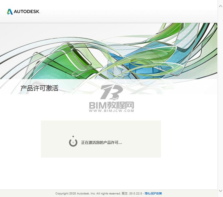 Autodesk系列软件激活教程5