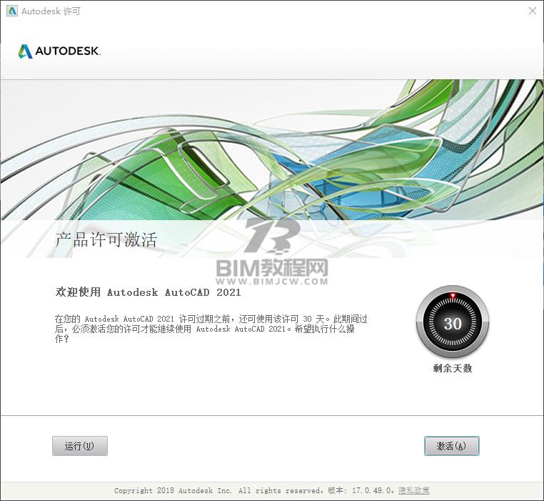 Autodesk系列软件激活教程插图13