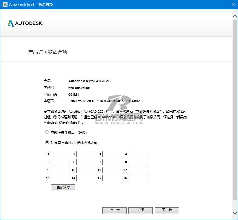 Autodesk系列软件激活教程14