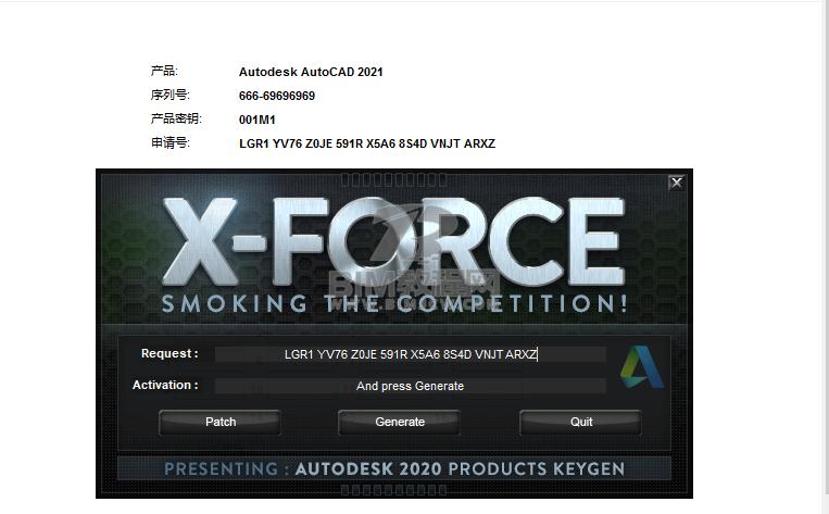 Autodesk系列软件激活教程18