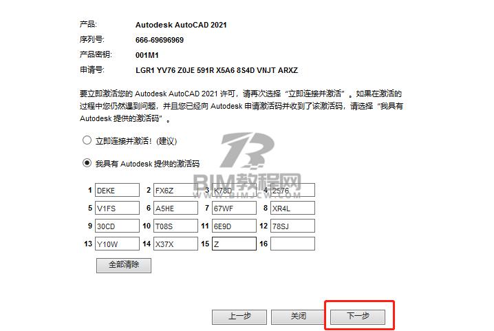 Autodesk系列软件激活教程21