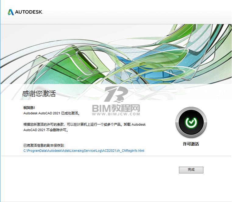 Autodesk系列软件激活教程插图22
