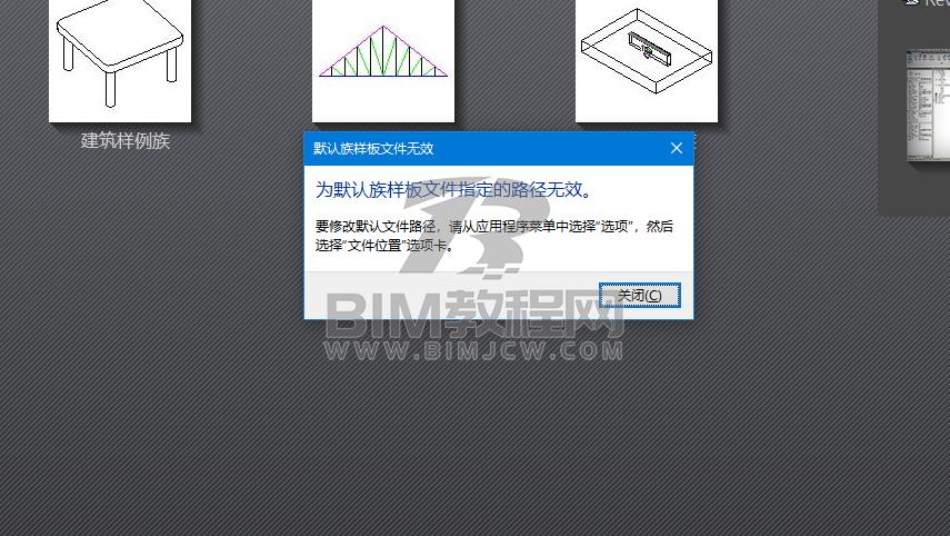 Revit默认族样板文件无效的解决办法
