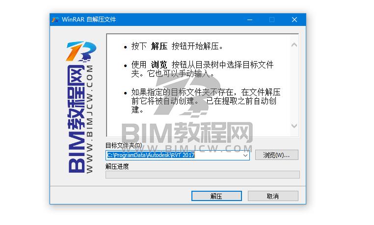 Revit默认族样板文件无效的解决办法2