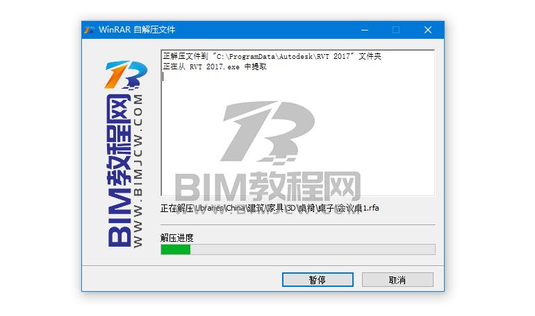 Revit默认族样板文件无效的解决办法3