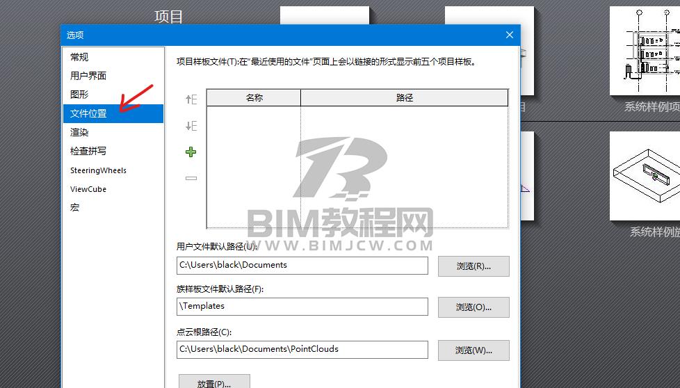 Revit默认族样板文件无效的解决办法6