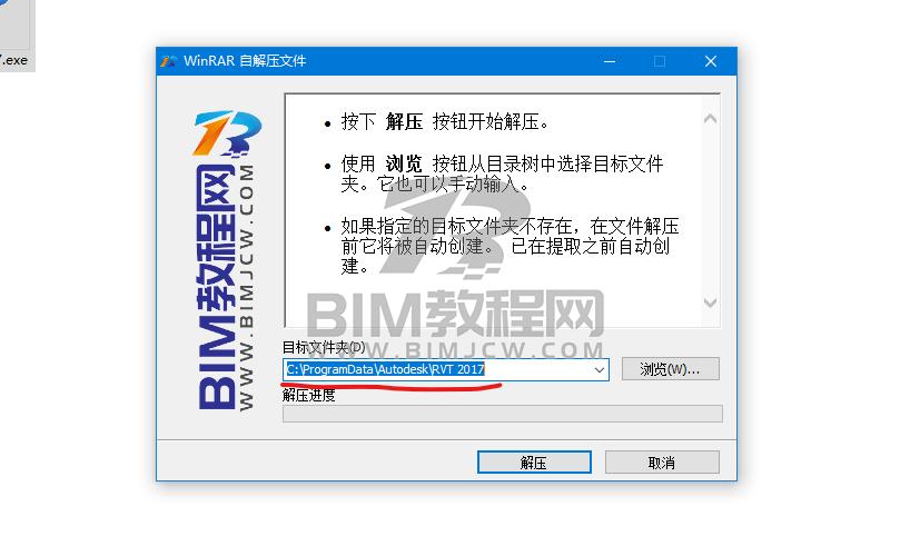 Revit默认族样板文件无效的解决办法7