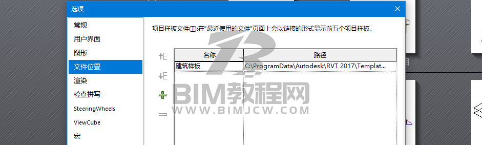 Revit默认族样板文件无效的解决办法9
