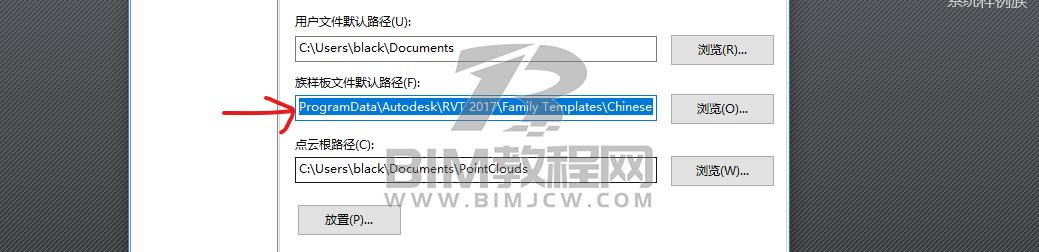 Revit默认族样板文件无效的解决办法10