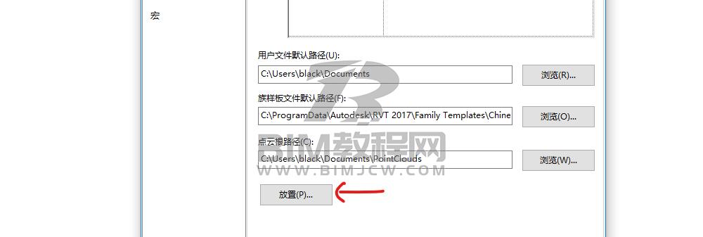 Revit默认族样板文件无效的解决办法12