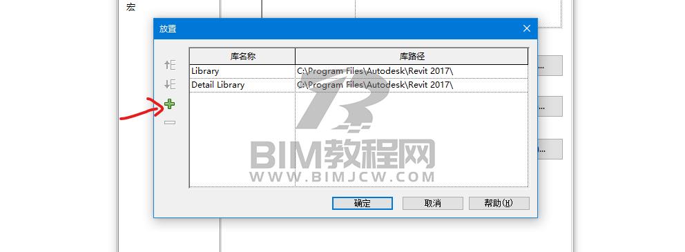 Revit默认族样板文件无效的解决办法13
