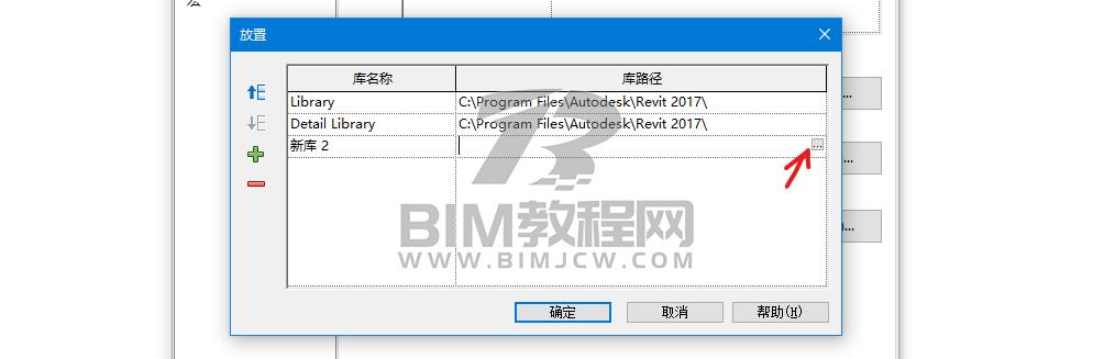 Revit默认族样板文件无效的解决办法14