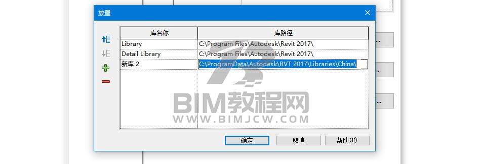Revit默认族样板文件无效的解决办法15