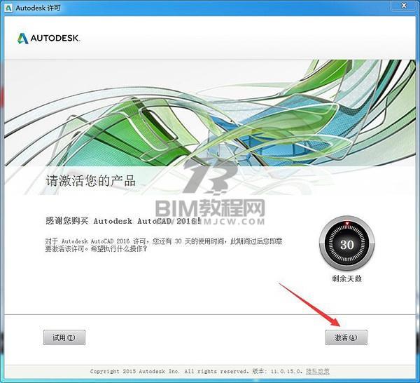 Autodesk系列软件激活教程1