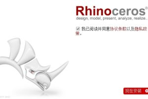 Rhino6/犀牛6软件安装激活教程