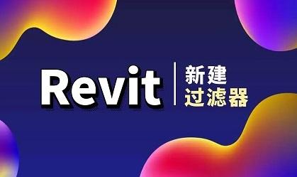 Revit中新建过滤器的方法缩略图