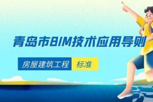青岛市BIM技术应用导则(房屋建筑工程)