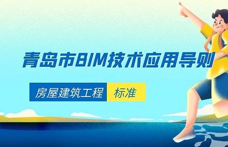青岛市BIM技术应用导则(房屋建筑工程)缩略图