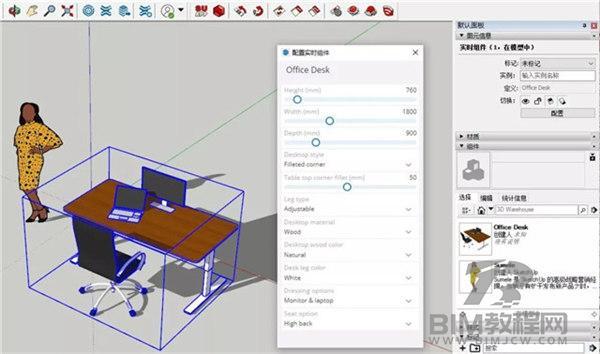 SketchUp2021软件安装包插图2