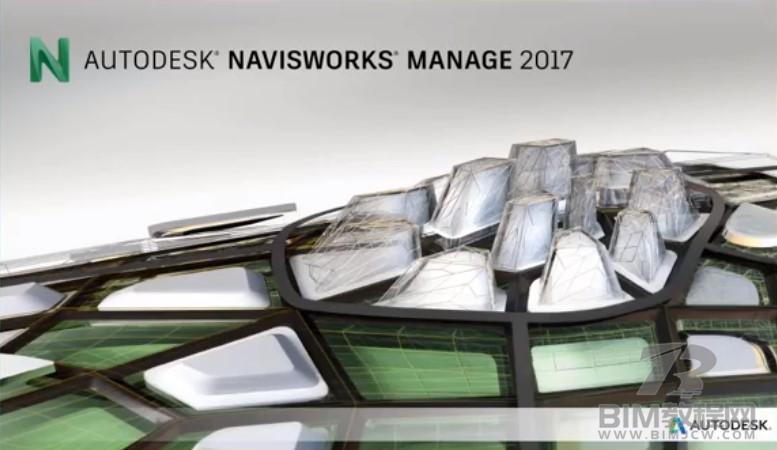 Navisworks2017软件安装包缩略图