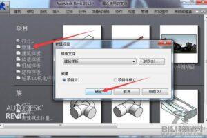Revit创建中心文件的方法