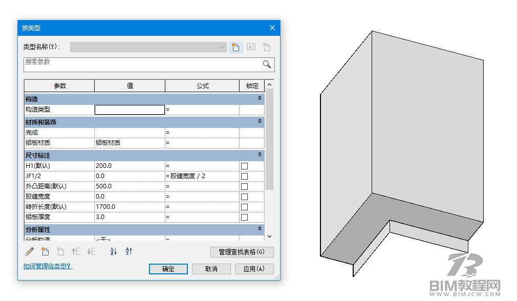 Revit幕墙建模的要点及可行性4