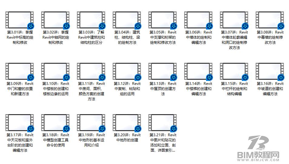Revit建筑设计初级、中级视频教程下载5