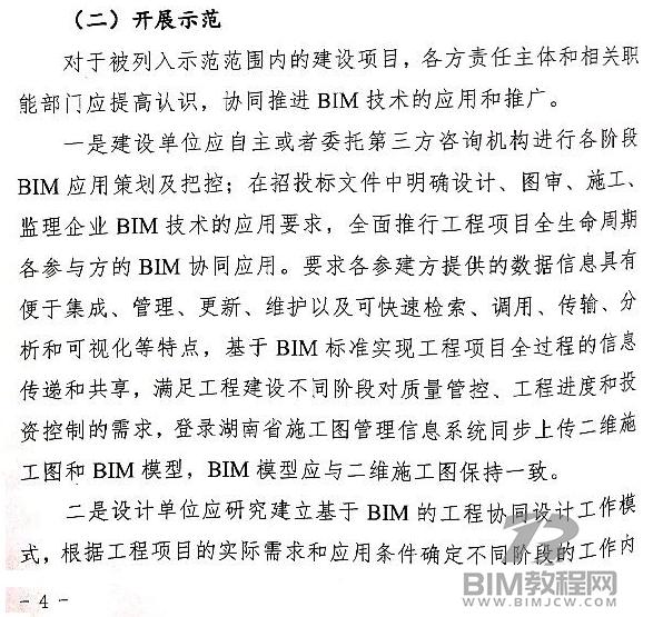 长沙市全面推广BIM应用,BIM单独列项计费5