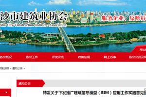 长沙市全面推广BIM应用,BIM单独列项计费缩略图