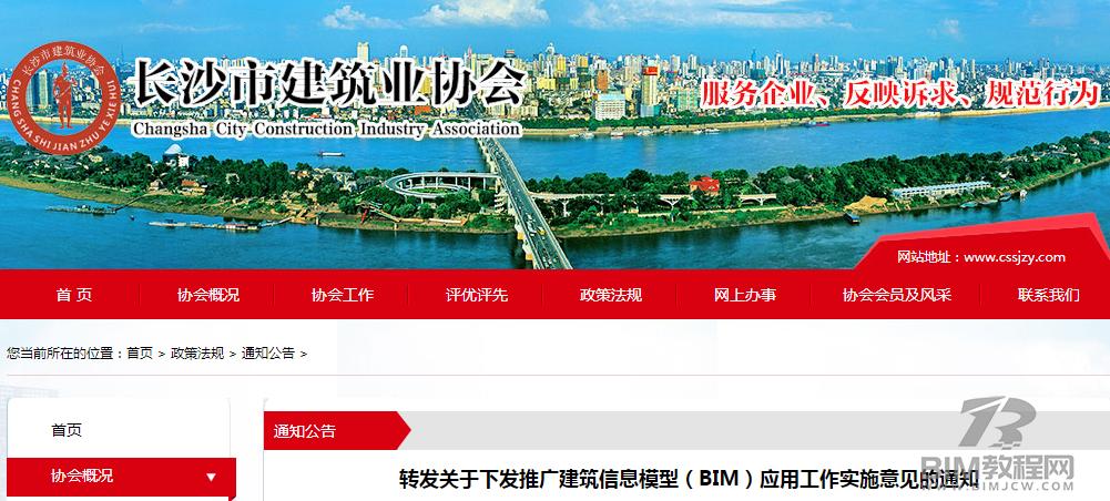 长沙市全面推广BIM应用,BIM单独列项计费