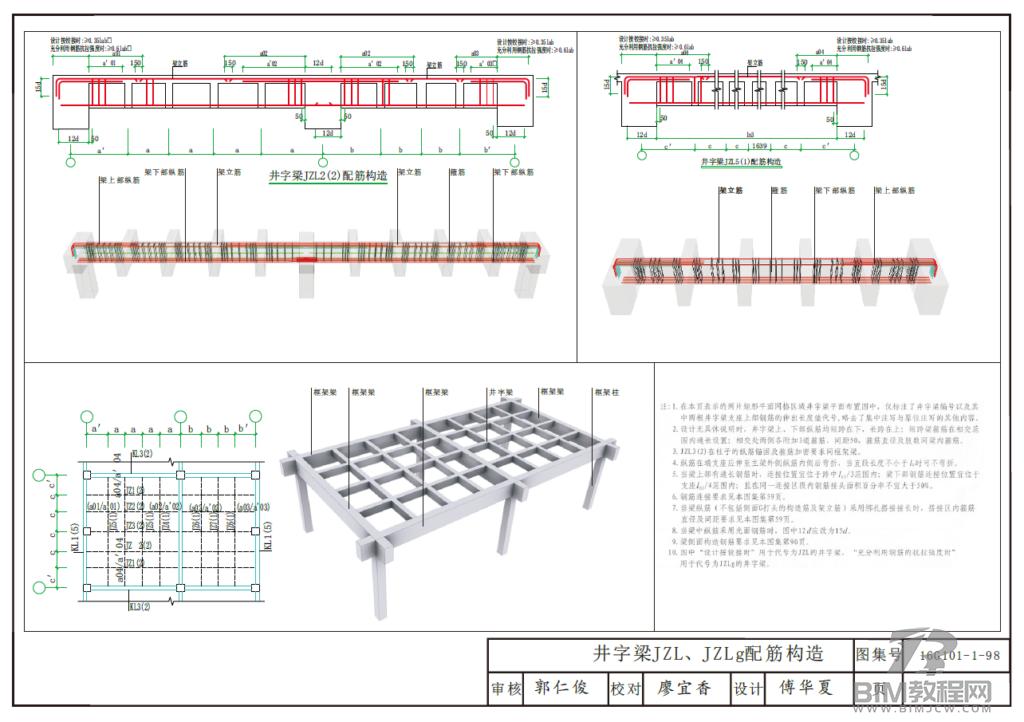 16G101-1-2-3三维立体平法结构识图PDF版下载9