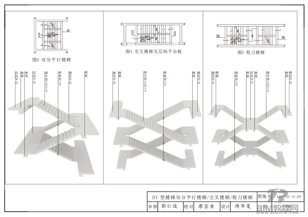 16G101-1-2-3三维立体平法结构识图PDF版下载11