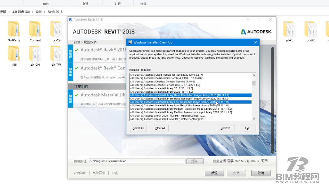 Revit安装时显示软件已安装的解决办法插图2
